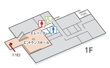 1階のご案内